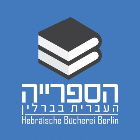 הספרייה העברית בברלין