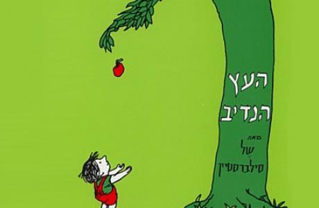 """העץ הנדיב - לכבוד ט""""ו בשבט"""